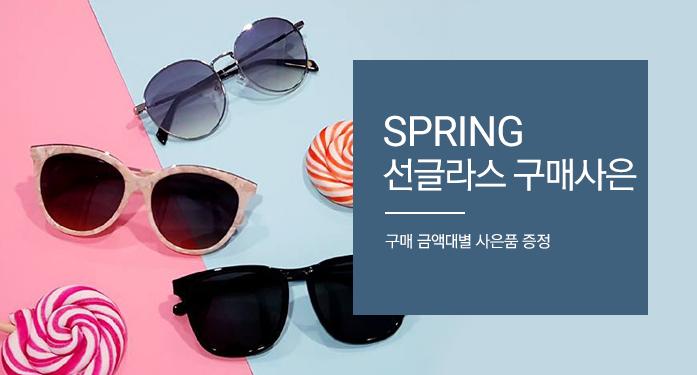 SPRING  선글라스 구매사은 이벤트