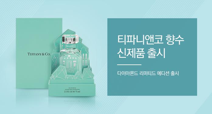 Tiffany&co 향수 에디션 출시