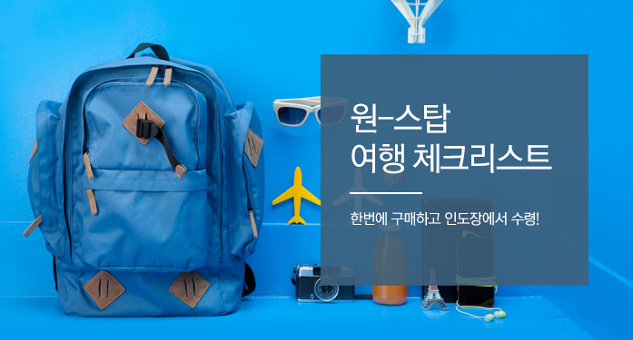 여행용품 ONE-STOP 체크리스트