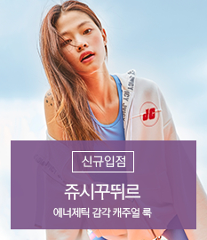 쥬시꾸뛰르 패션 신규입점