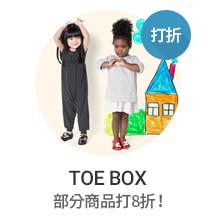 TOE BOX 打折活动