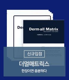 더멀매트릭스 신규입점