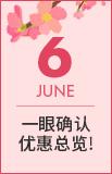 6月活动全集