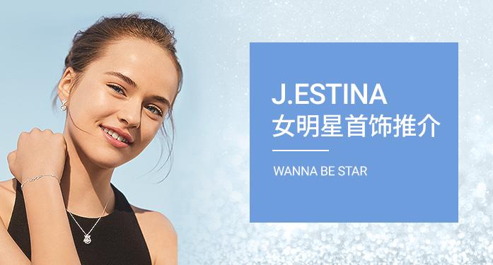 J.ESTINA 女明星首饰推介