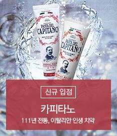 카피타노 신규입점