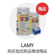 LAMY 回馈活动