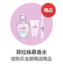 菲拉格慕香水 新品上市回馈活动