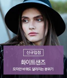 화이트샌즈 신규입점