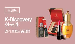 한국관 세계가 인정한 국내 인기 브랜드!