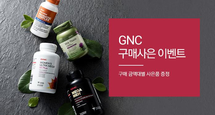 GNC 구매사은 이벤트