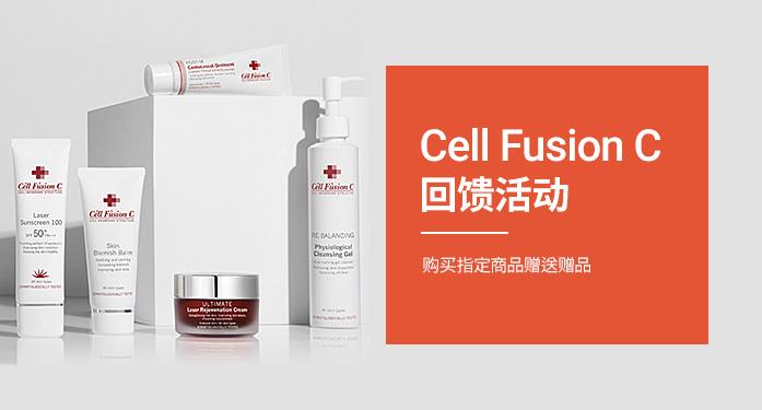 CELL FUSION C 推介&回馈活动