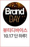 브랜드 DAY