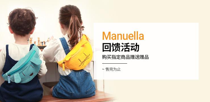 Manuella 回馈活动