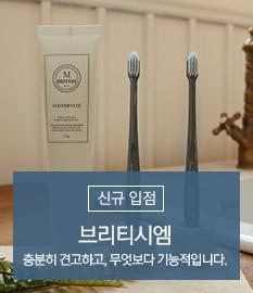 브리티시엠 신규입점
