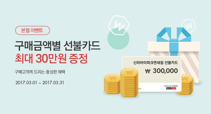 본점 구매금액 별 선불카드 최대 30만원