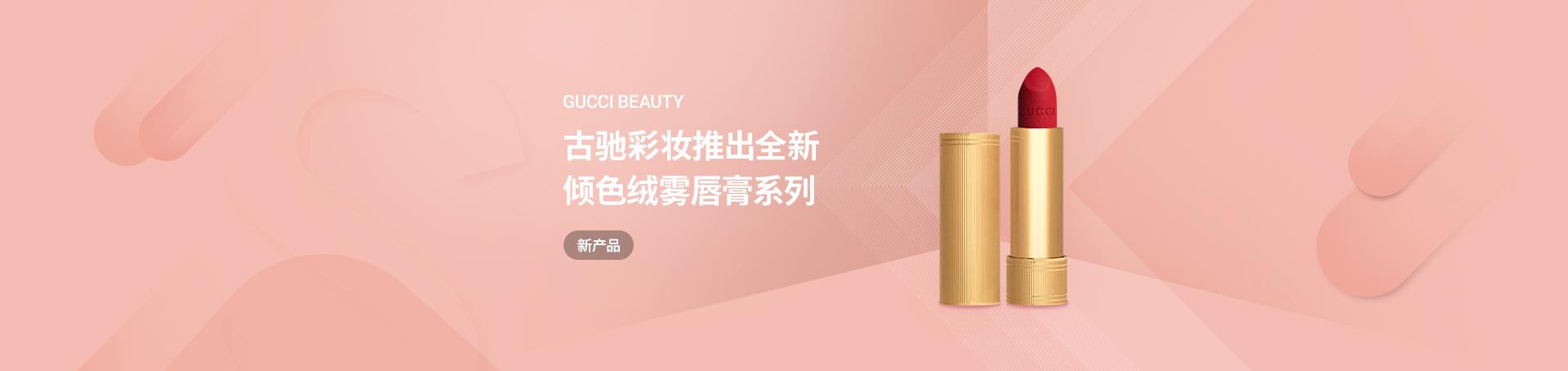 古驰化妆品 新商品推介