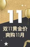双11黄金价,爽购11月
