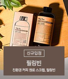 필링빈 신규입점