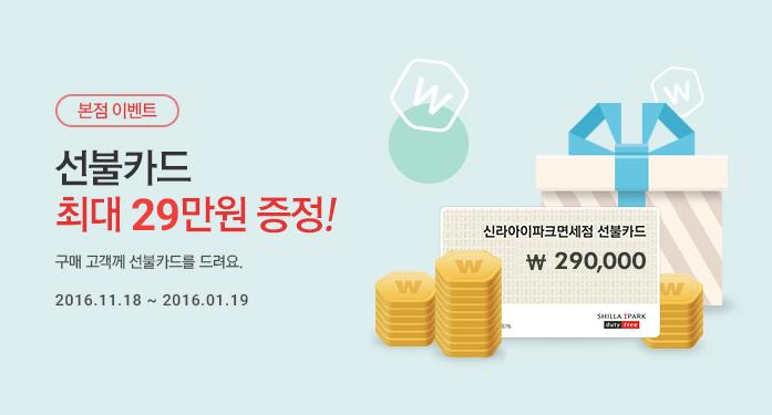 선불카드 최대29만원 증정