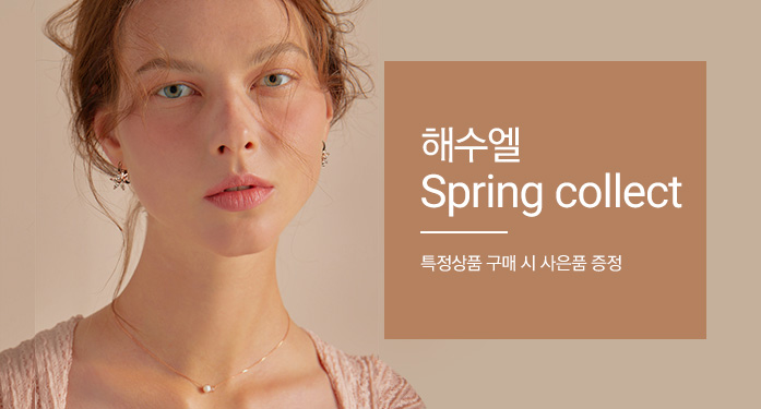 해수엘 Spring collection