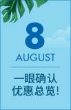 7月活动全集