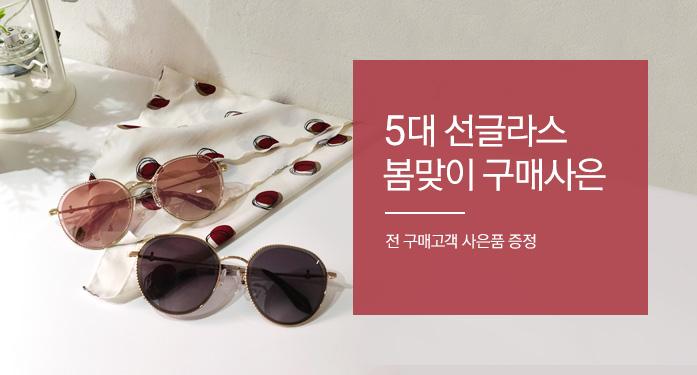 5대 선글라스 봄맞이 구매사은 이벤트