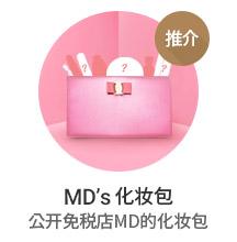 MD's 化妆包