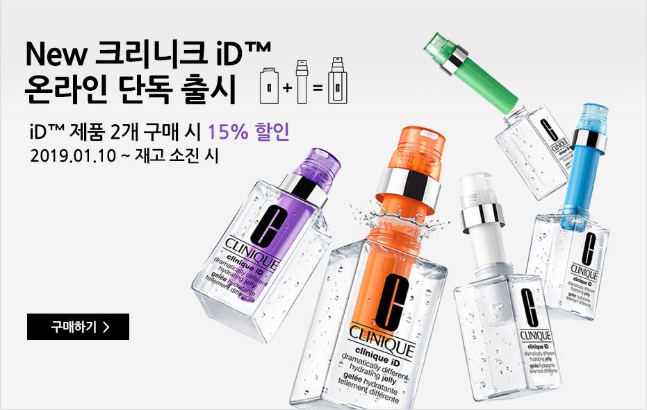 크리니크 iD™ 온라인 단독 출시 iD 제품 2개 구매 시 15% 할인 2019.01.10 ~ 재고 소진 시