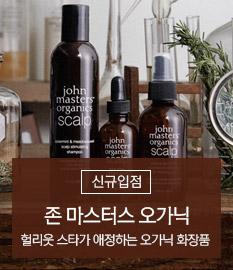 존 마스터스 오가닉 신규입점