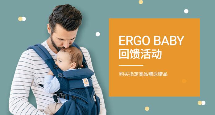 ERGO BABY 回馈活动