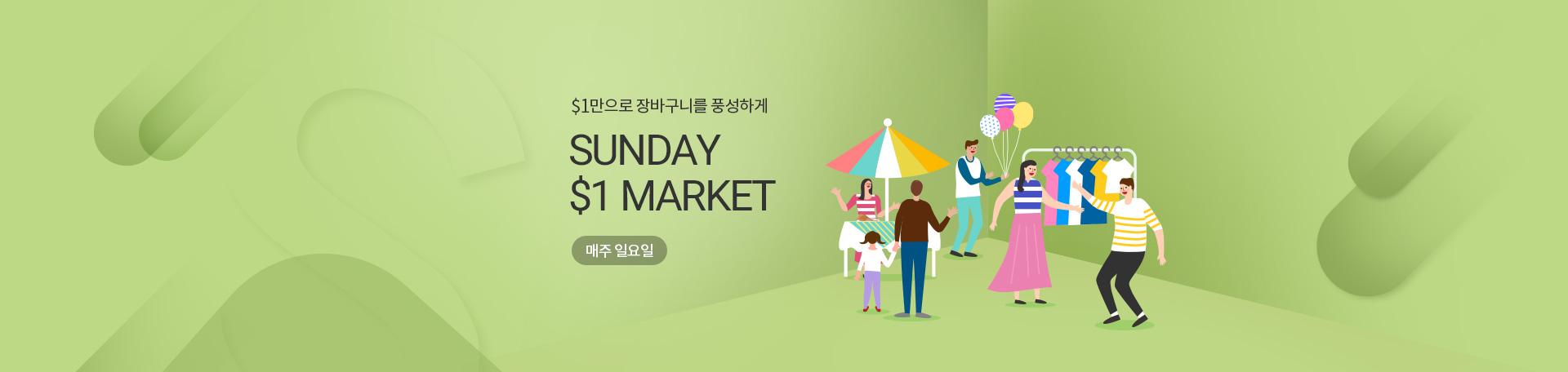 Sunday $1 Market