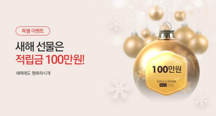 새해 선물 100만원