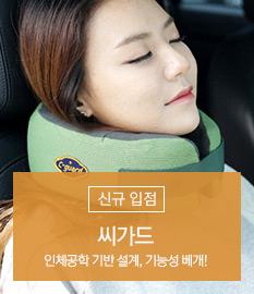 씨가드 신규입점