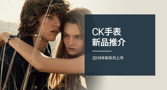 CK手表新品推介
