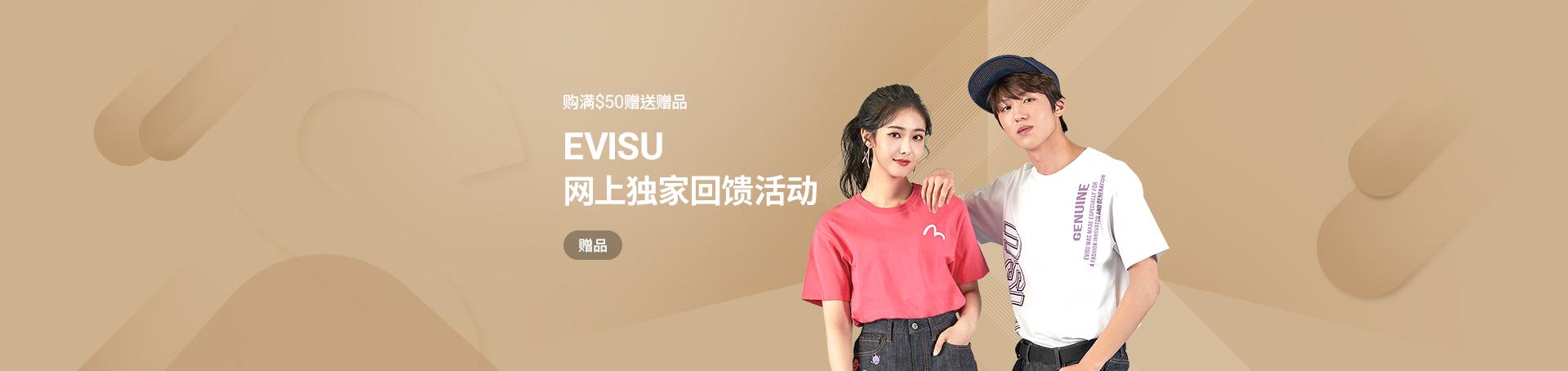 EVISU 网上独家回馈活动