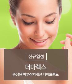 더마렉스 신규입점