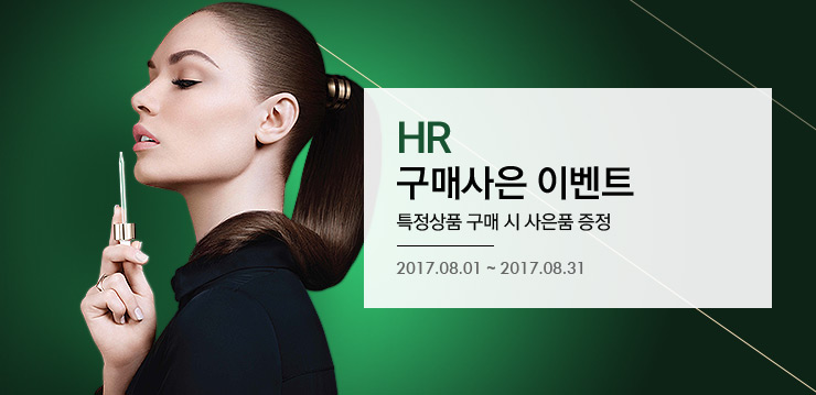 HR 구매사은 이벤트