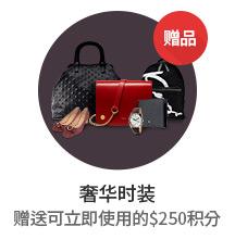 奢华手表中文网专用积分