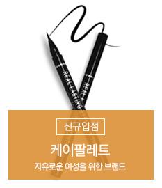 케이팔레트 신규입점