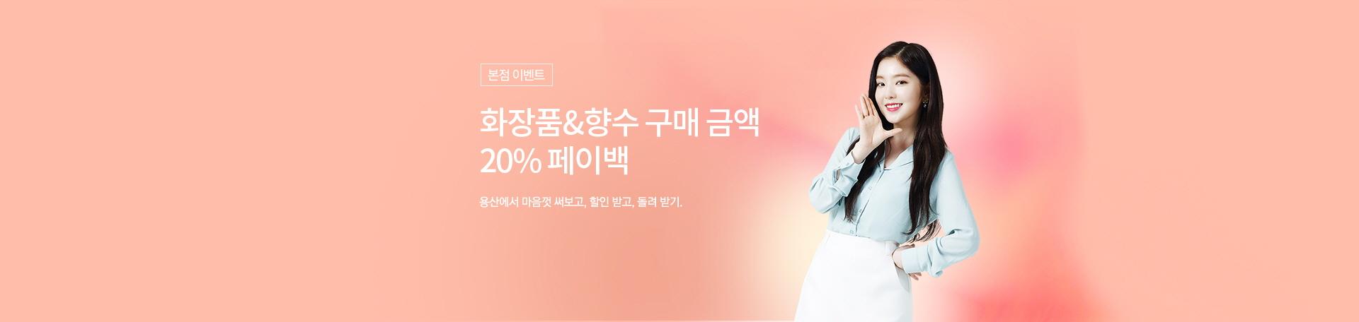 화장품&향수 20% 페이백