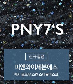 피엔와이세븐에스 신규입점