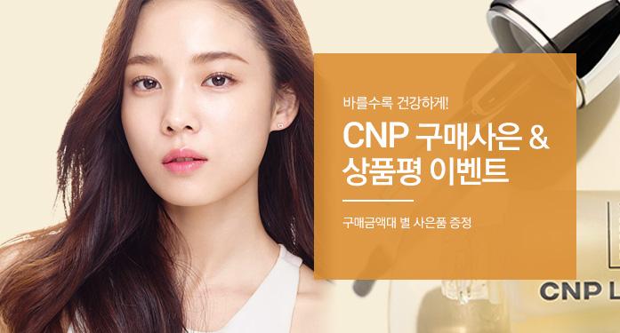 CNP 구매사은 & 상품평 더블 이벤트