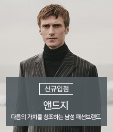 앤드지 신규입점