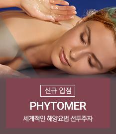 피토메르 신규입점