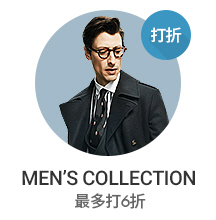 MEN'S COLLECTION 19AW换季打折活动