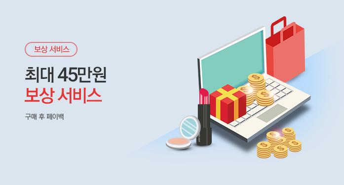 [인터넷점] 최대 45만원 보상 서비스
