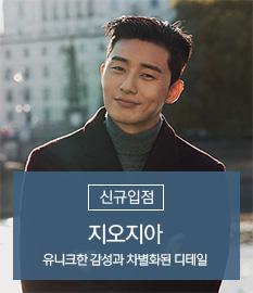 지오지아 신규입점