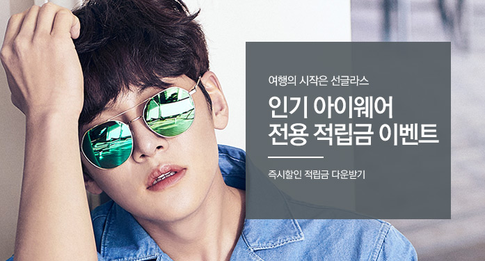 인기 선글라스 적립금 이벤트