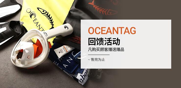 OCEANTAG 回馈活动