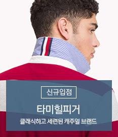 타미힐피거 신규입점